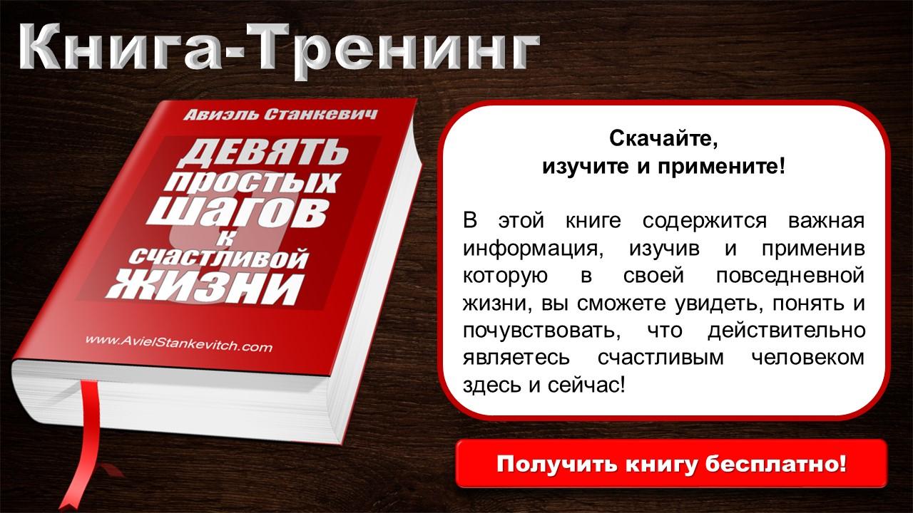 Книга 9 шагов к счастливой жизни - Банер для сайта