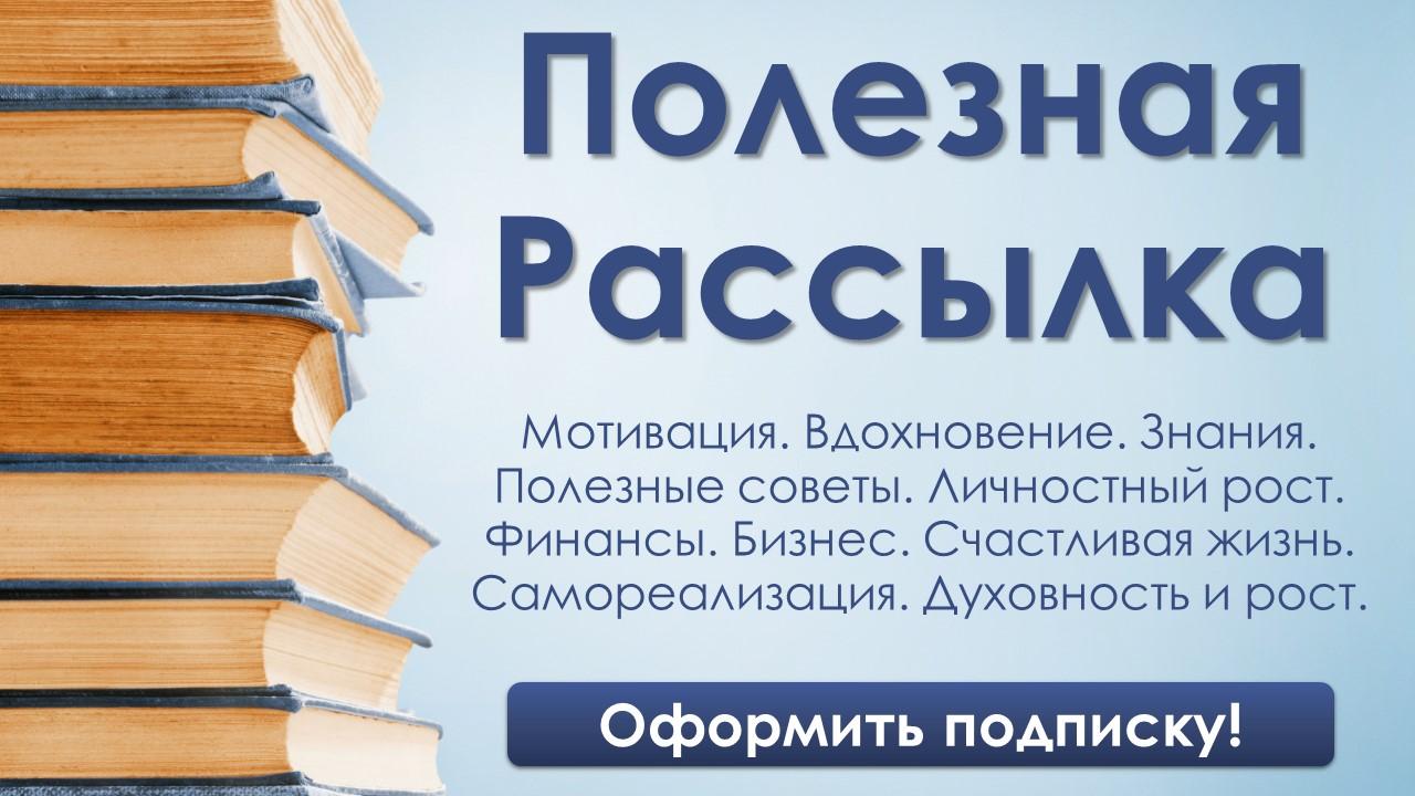 Полезная рассылка Авиэля Станкевича