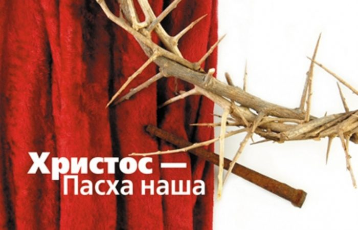 Пасха наша - Христос! Умер за нас, чтобы мы жили в мире с Богом.